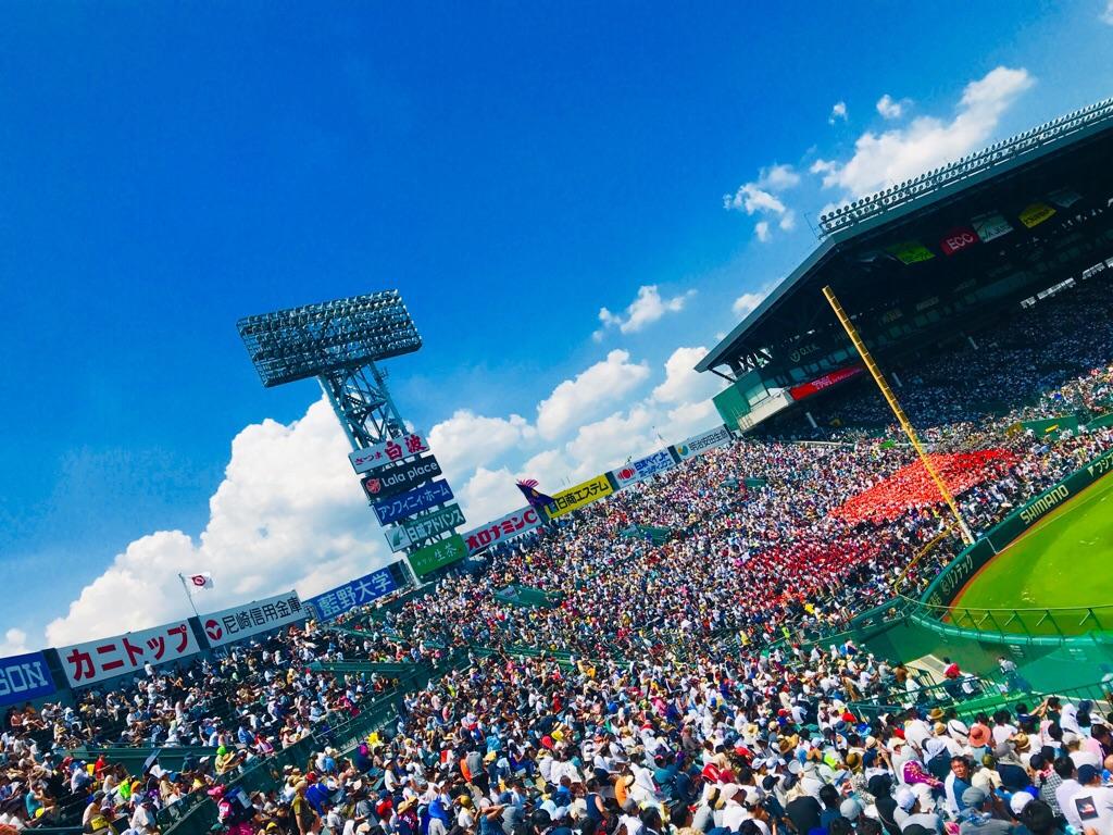 高校野球 熱戦 感動 夏の風物詩 甲子園 現地観戦してきました