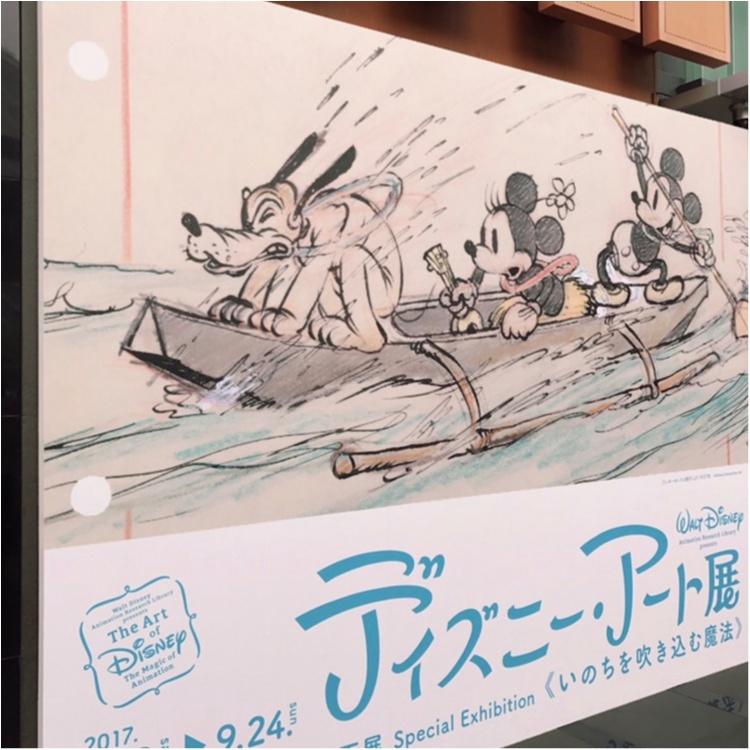 【おでかけ】開催中のディズニー・アート展をおうちでも楽しむオススメ法をご紹介♪_1