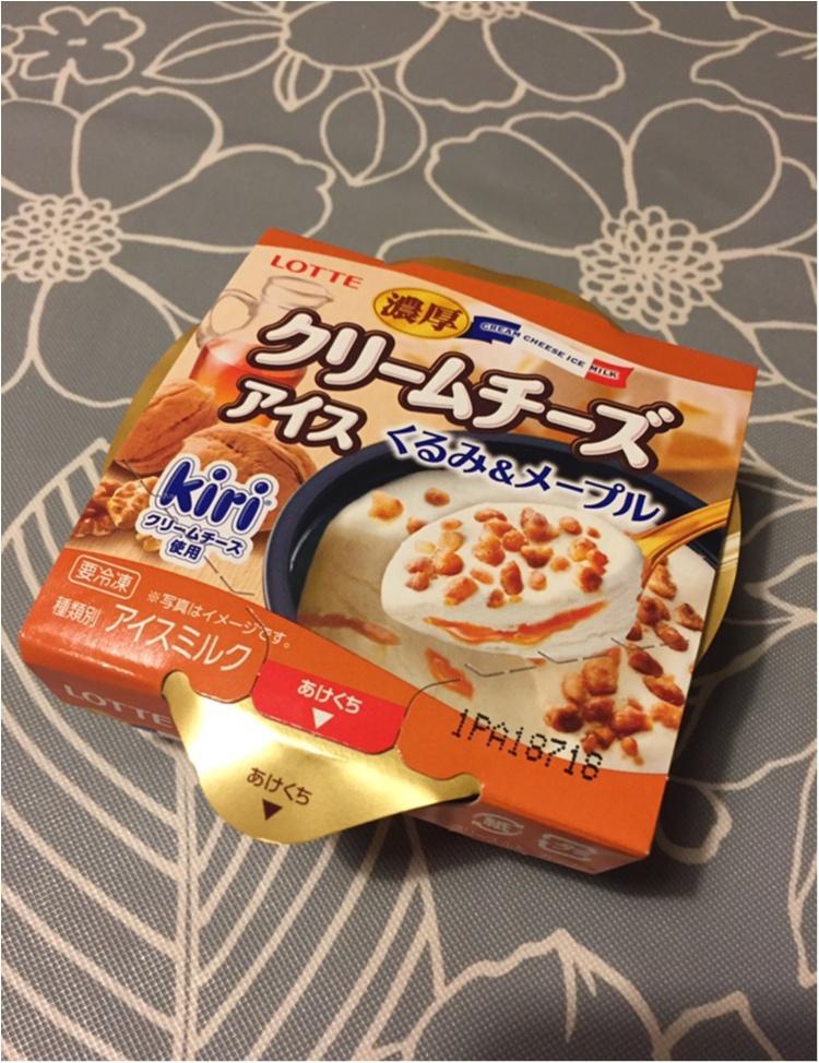 ♡濃厚すぎる!!kiriチーズアイスの新作はくるみ&メープル!!手に入れるには◯◯◯◯へ♡_1