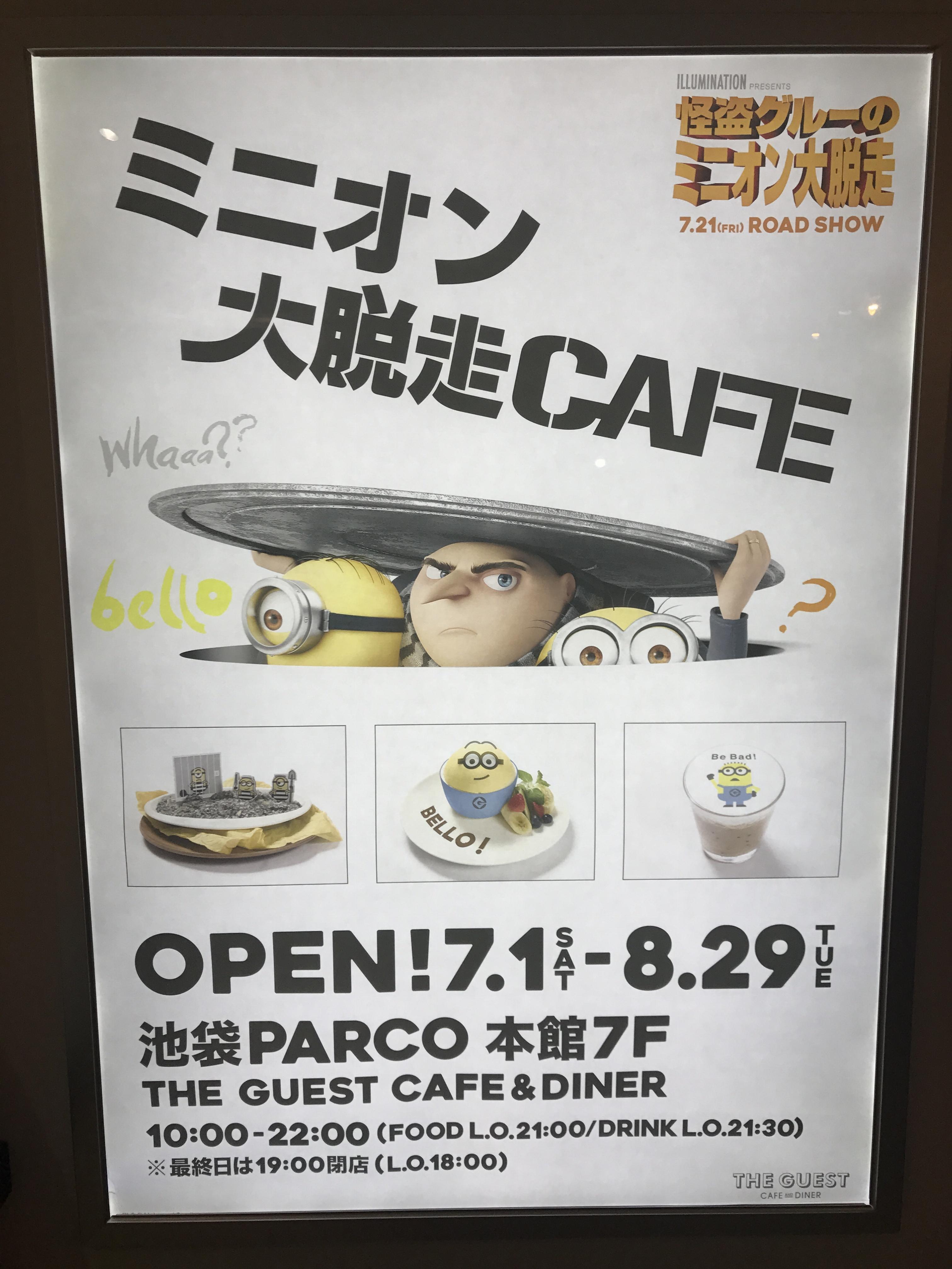 【FOOD】夏休みのおでかけに!怪盗グルーのミニオン大脱走 #ミニオンカフェ に行ってきました★_2