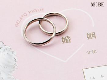 婚姻届の提出前に確認すべき6つのこと! 受付時間や必要書類、旧姓のはんこの準備はOK? 【20代結婚エピソード】