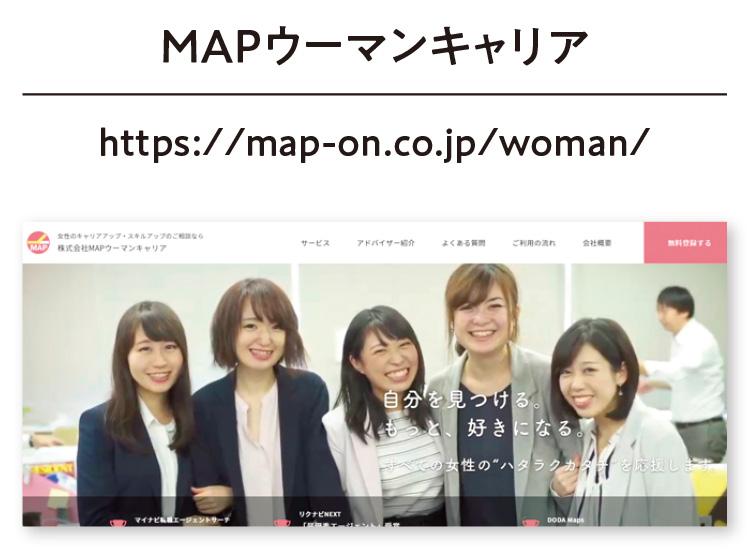 転職サイトを使いこなそう! 20代女性必見。自分に合った転職には、パーソナライズ化しているサイトがおすすめ!!_3