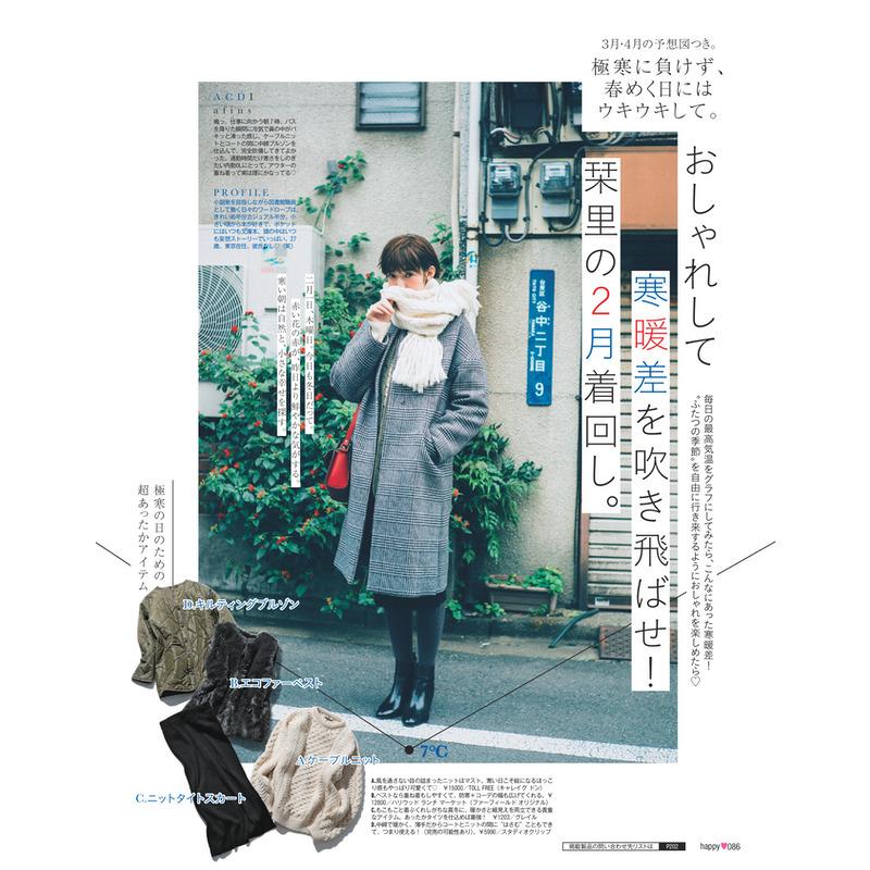 おしゃれして寒暖差を吹き飛ばせ! 栞里の2月着回し。(1)