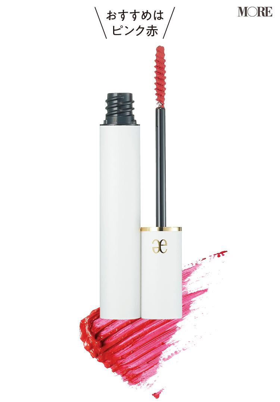 「カラーマスカラ」を使いこなす! ボルドー、ピンク赤、グリーン、注目色を使った「あか抜けまつ毛テク」3選【2020年は可愛い×キレイ美容】_9