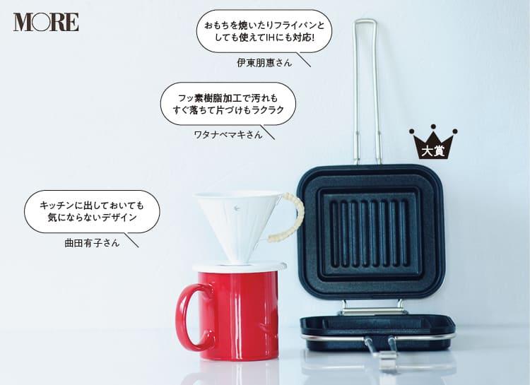 【おしゃれなキッチン家電・ツール】 - 一人暮らしや新生活におすすめ!デザイン性と機能性を兼ねた生活アイテムまとめ_12