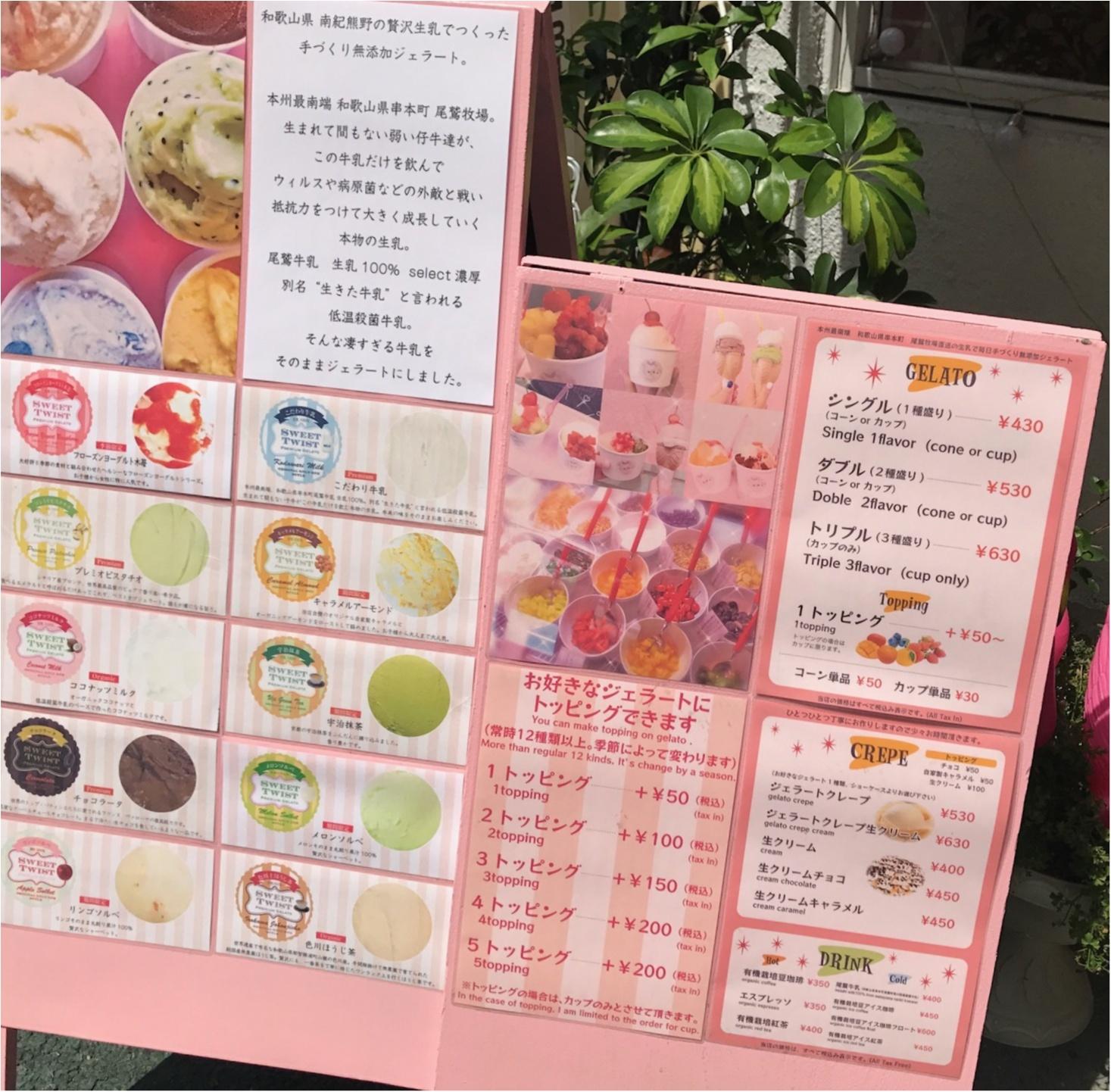 【FOOD】大人気!下北沢の本格ジェラート⋈ SWEET TWIST♡_3