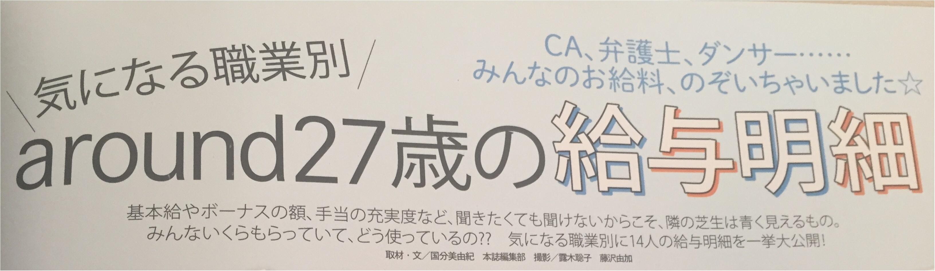 【MORE12月号☆発売中】特別付録はCOACHステーショナリー4点セット✨≪samenyan≫_14
