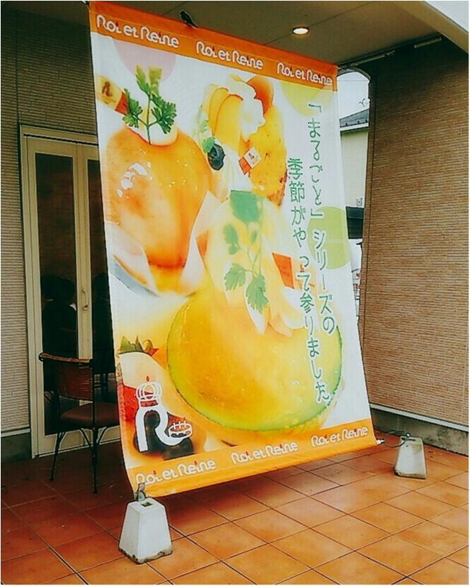 【岐阜グルメ】 お客さんが後を絶たないケーキ屋さんの『期間限定 まるごとメロンケーキ』(443 まゆ)_2