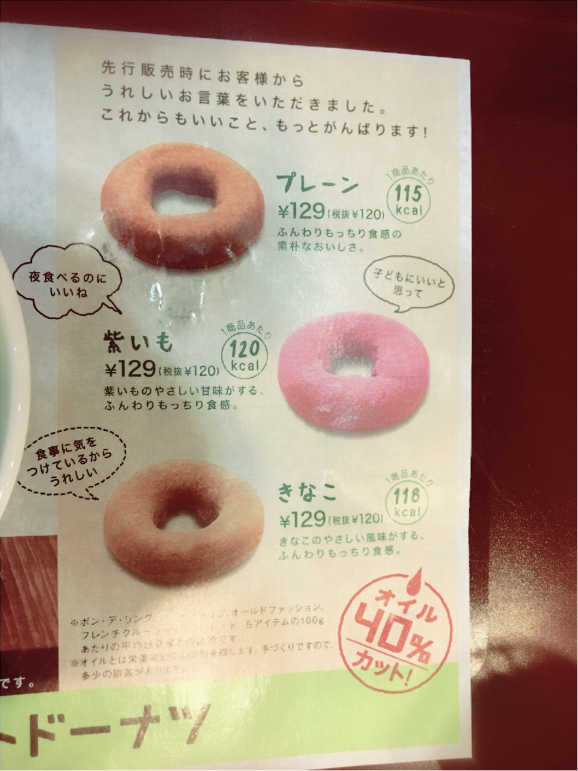 罪悪感なく食べられる!?ミスドにオイルカットドーナツが登場♡♡_3