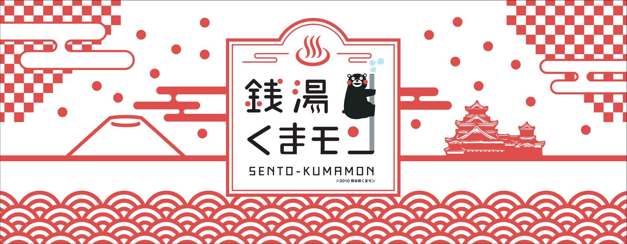 くまモンが「押上温泉 大黒湯」をジャック‼︎ 熊本の魅力いっぱいの「銭湯くまモン」で、いい湯だな♪_2