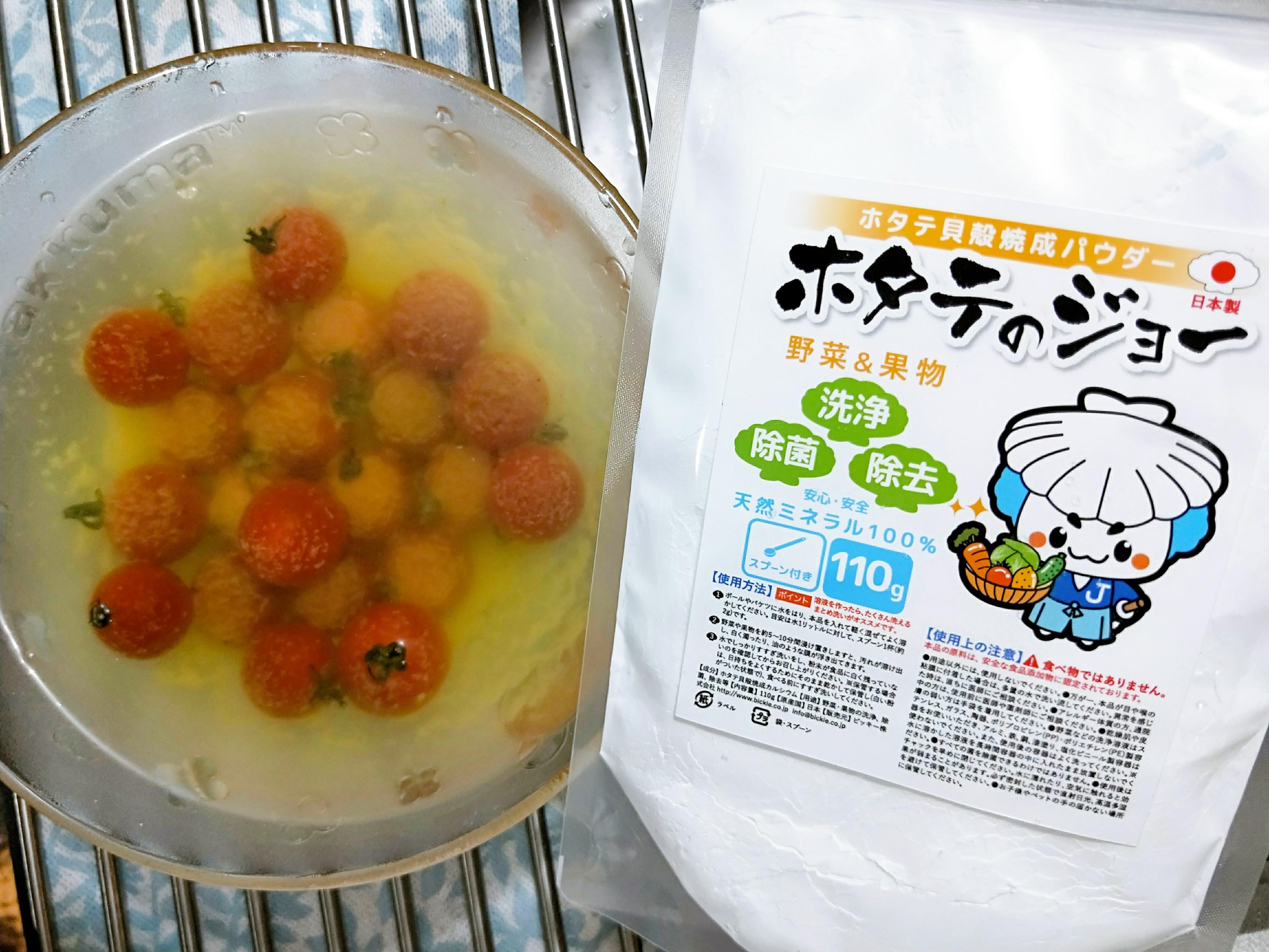 野菜&果物の洗浄に!残留農薬&ワックスの除去に「ホタテのジョー」天然ミネラル100%で安心♡_1