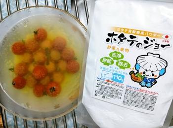 野菜&果物の洗浄に!残留農薬&ワックスの除去に「ホタテのジョー」天然ミネラル100%で安心♡