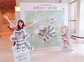 ♡佐野洋子の世界展♡