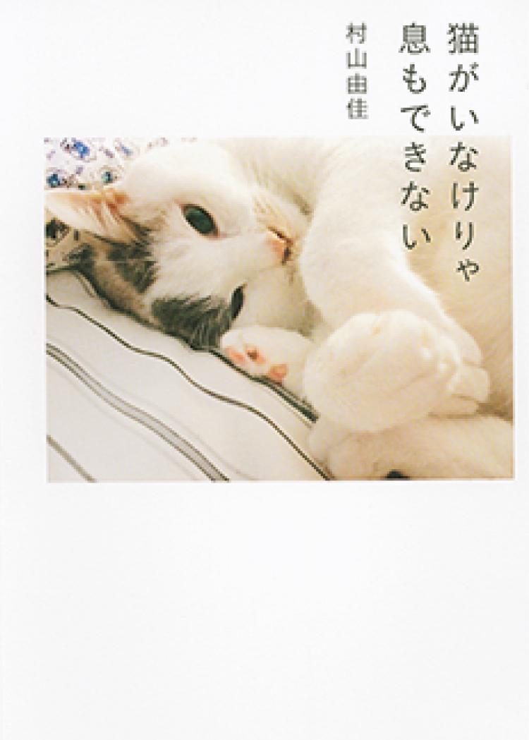村山由佳,猫がいなけりゃ息もできない