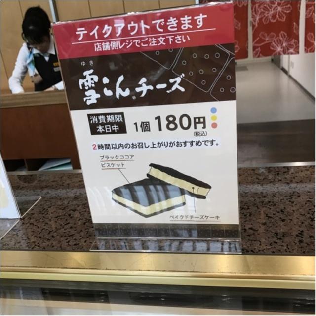 《今、女子旅するならココ!》北海道といえば定番の【六花亭】で現地限定◯◯が食べられる♡_4