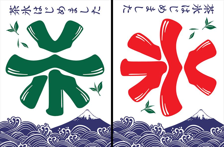 『茶氷プロジェクト』がパワーアップ! この夏、静岡で食べたいかき氷11選!! 記事Photo Gallery_1_12