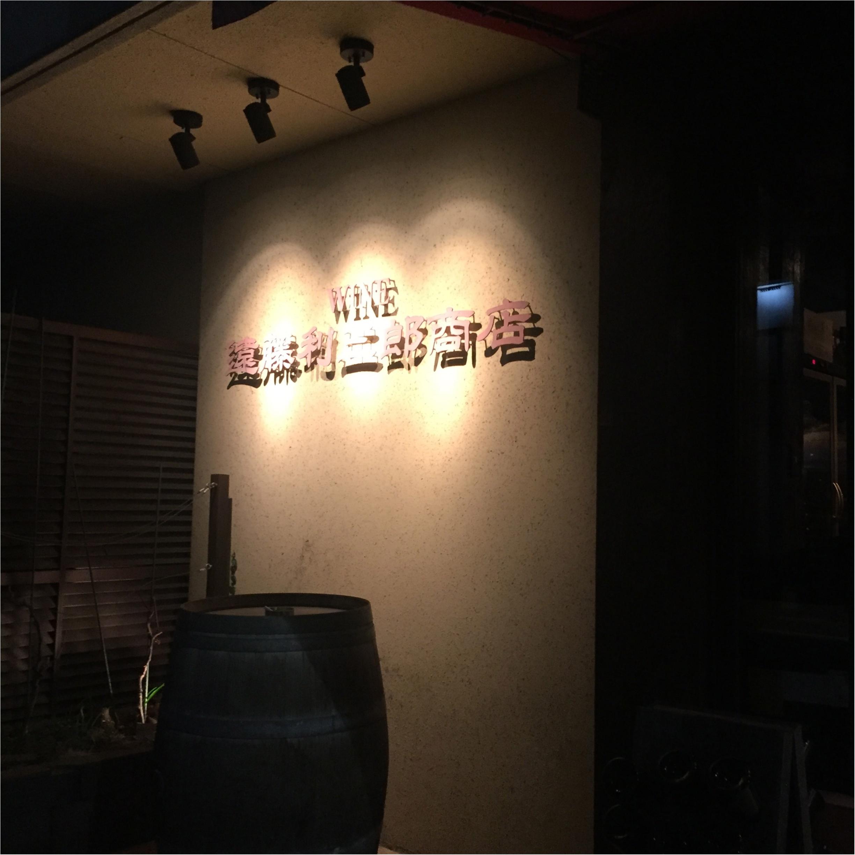 megourmet.④【お値打ち価格でスペシャルなワインが楽しめる!押上の隠れた名店】_2