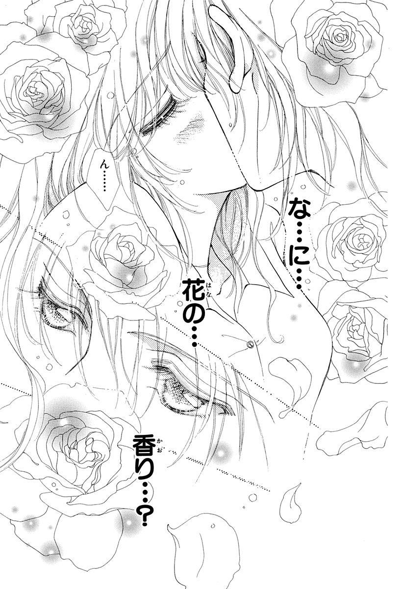 人を魅了する香りの秘密とは…♡『花になれっ!』【神シチュ!ドキドキの同居特集】_1_15