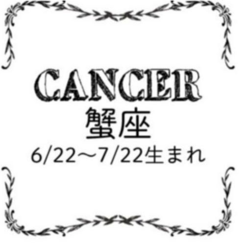 【星座占い】今月の蟹座(かに座)の運勢☆MORE HAPPY☆占い<10/28~11/27>_1