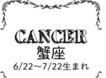 【星座占い】今月の蟹座(かに座)の運勢☆MORE HAPPY☆占い<7/26~8/27>