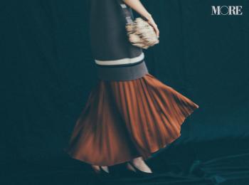 2019秋のプリーツスカートはココが違う! 今買うなら【4つの条件】を要確認☆