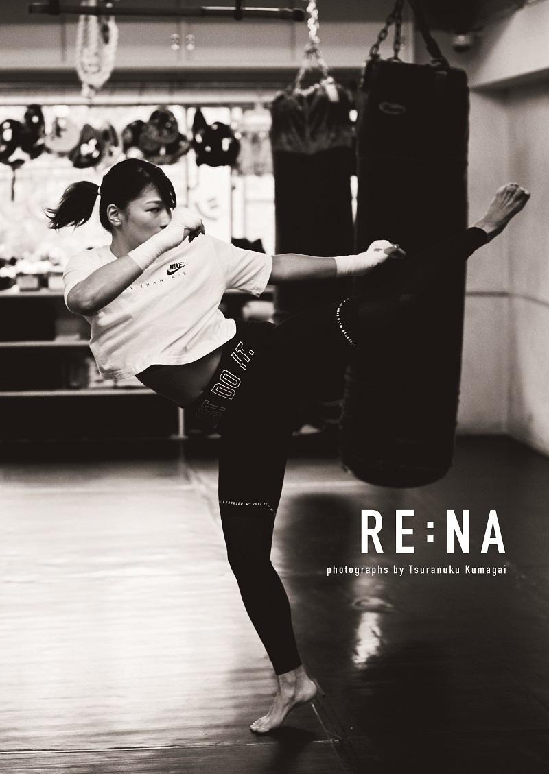 """モア世代の""""ツヨカワクイーン""""、女子格闘家RENAさんが見つけた「27歳の自分らしさ」 記事Photo Gallery_1_1"""