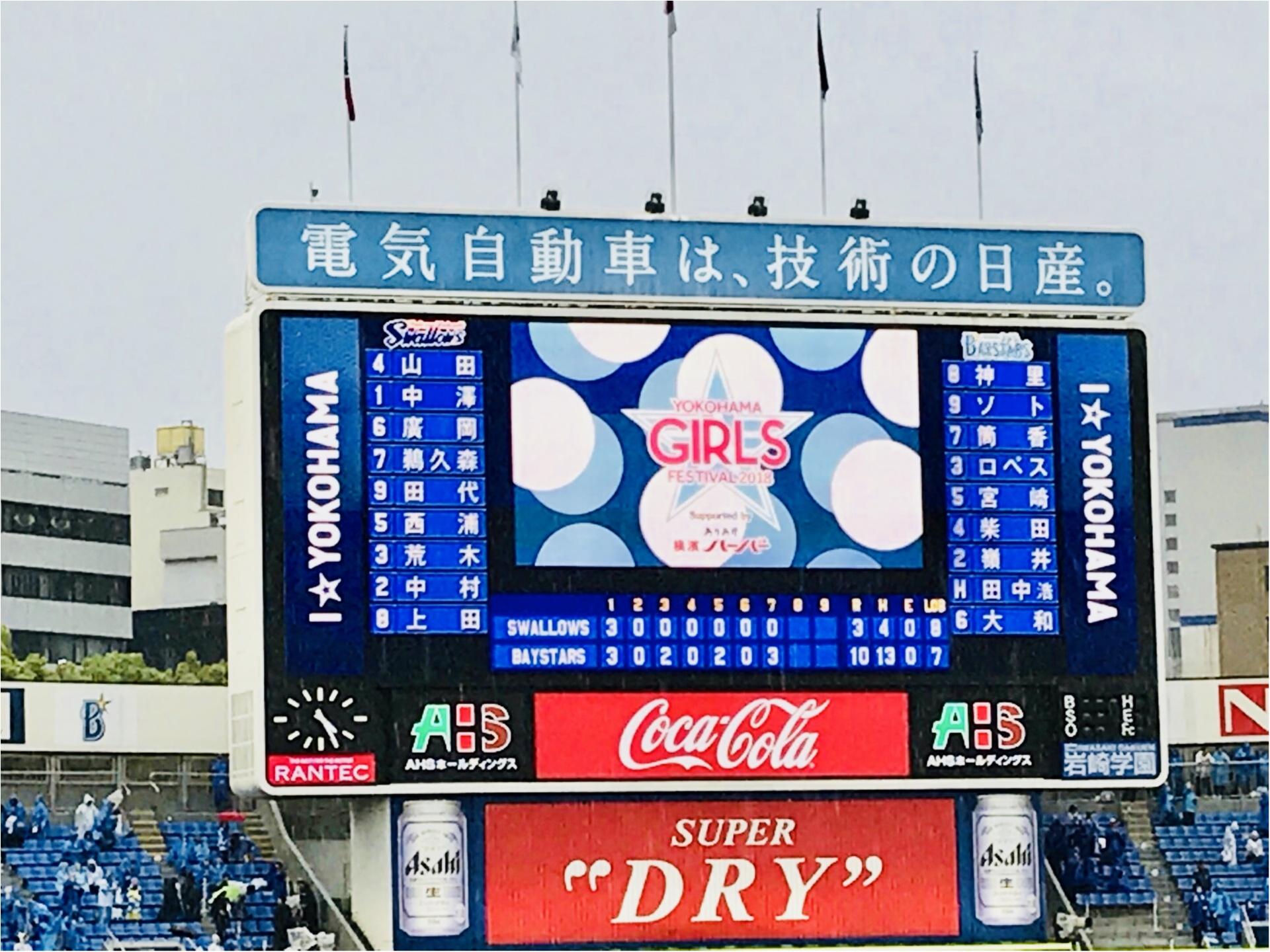 """【プロ野球観戦】\横浜優勝/もっとお洒落に野球を楽しみたい!""""大人GIRL""""笑顔が輝く3日間★《ヨコハマガールズフェスティバル》に行ってきました♡♡_2"""