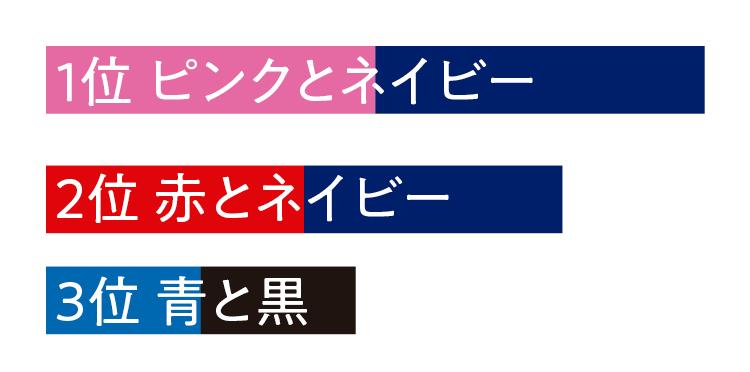 全女子チェック☆ ピンク×ネイビー配色がいちばんモテるらしいぞ!! 記事Photo Gallery_1_2