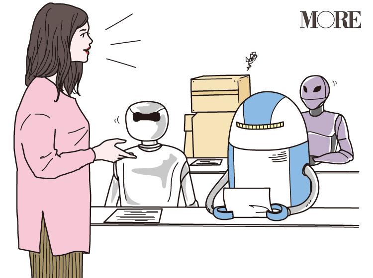 私たちの仕事を「AI」に取られるって本当なの? 人工知能に負けない、上手な付き合い方って⁇_5