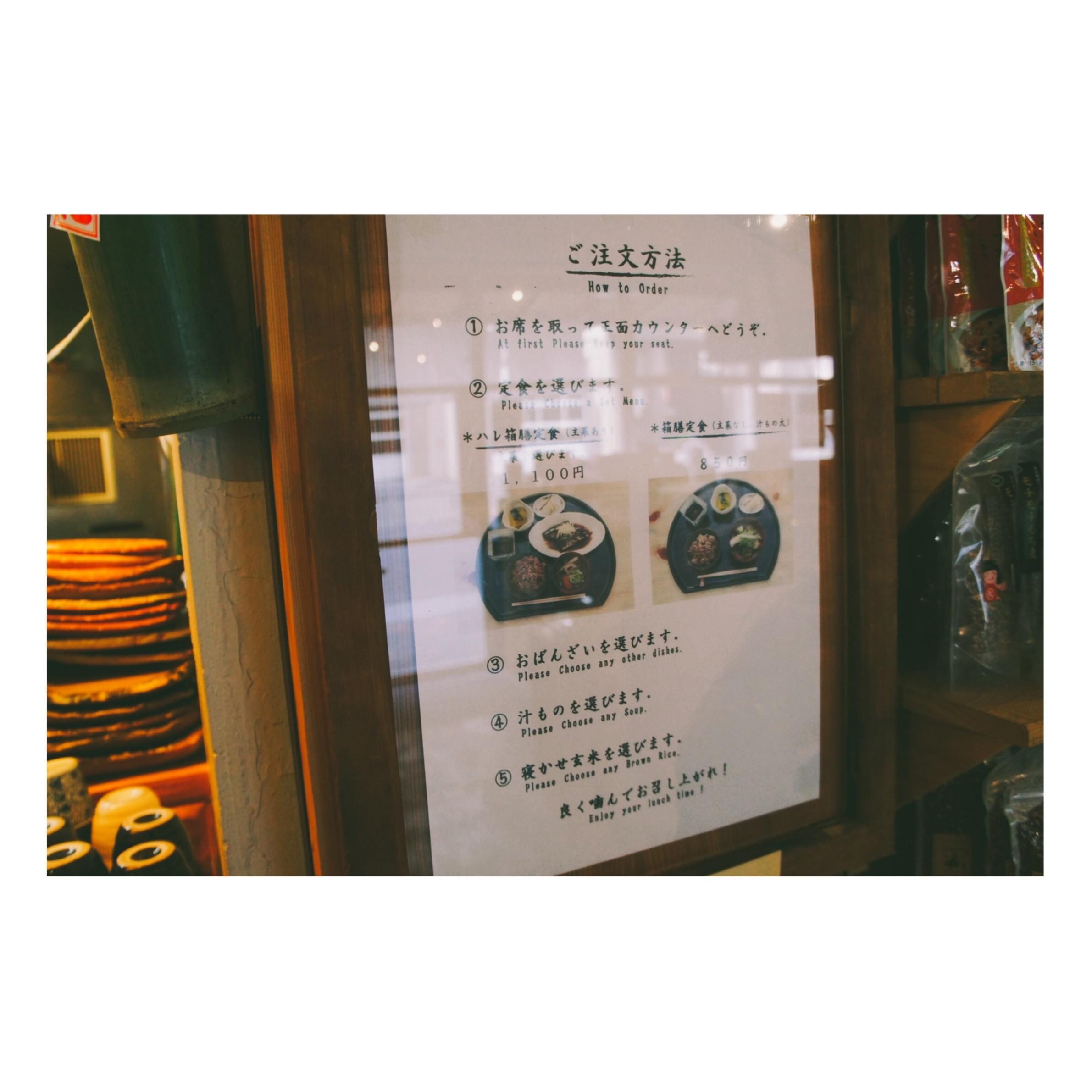 《ご当地MORE★東京》おかずや汁物の組み合わせ自由!【蔵前】の〝結わえる本店〟の寝かせ玄米定食ランチでパワーチャージ❤️_5