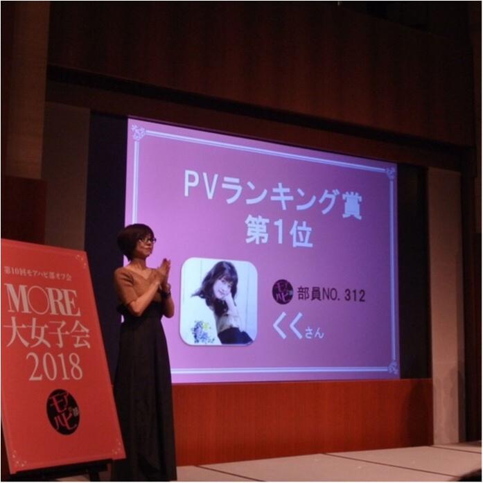 【MORE大女子会2018】ブログアワード2位♡ありがとうございましたっ!!_4
