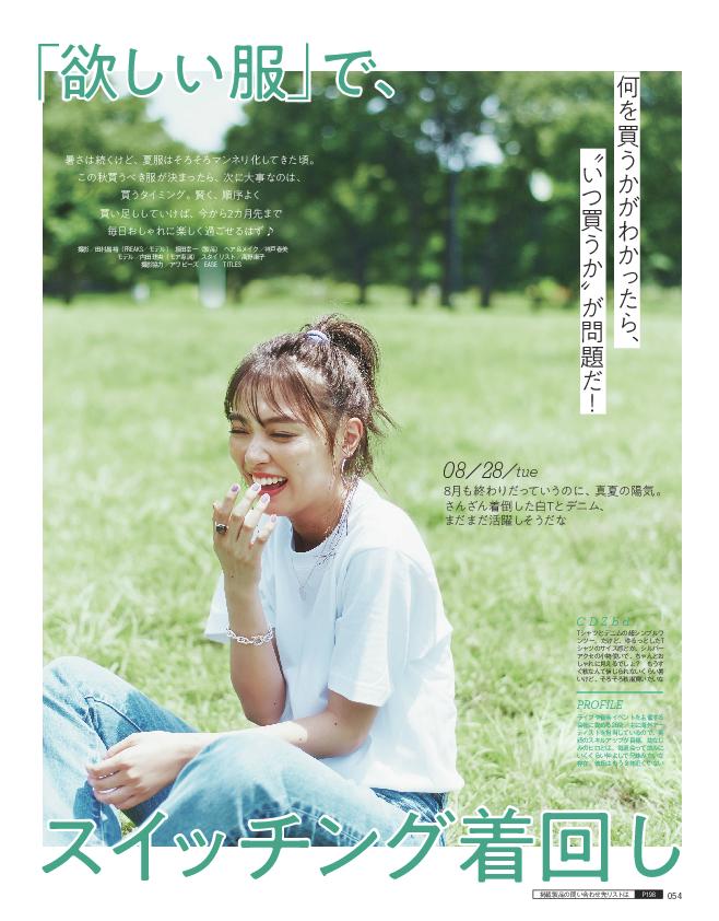 夏→秋スイッチング着回し(1)