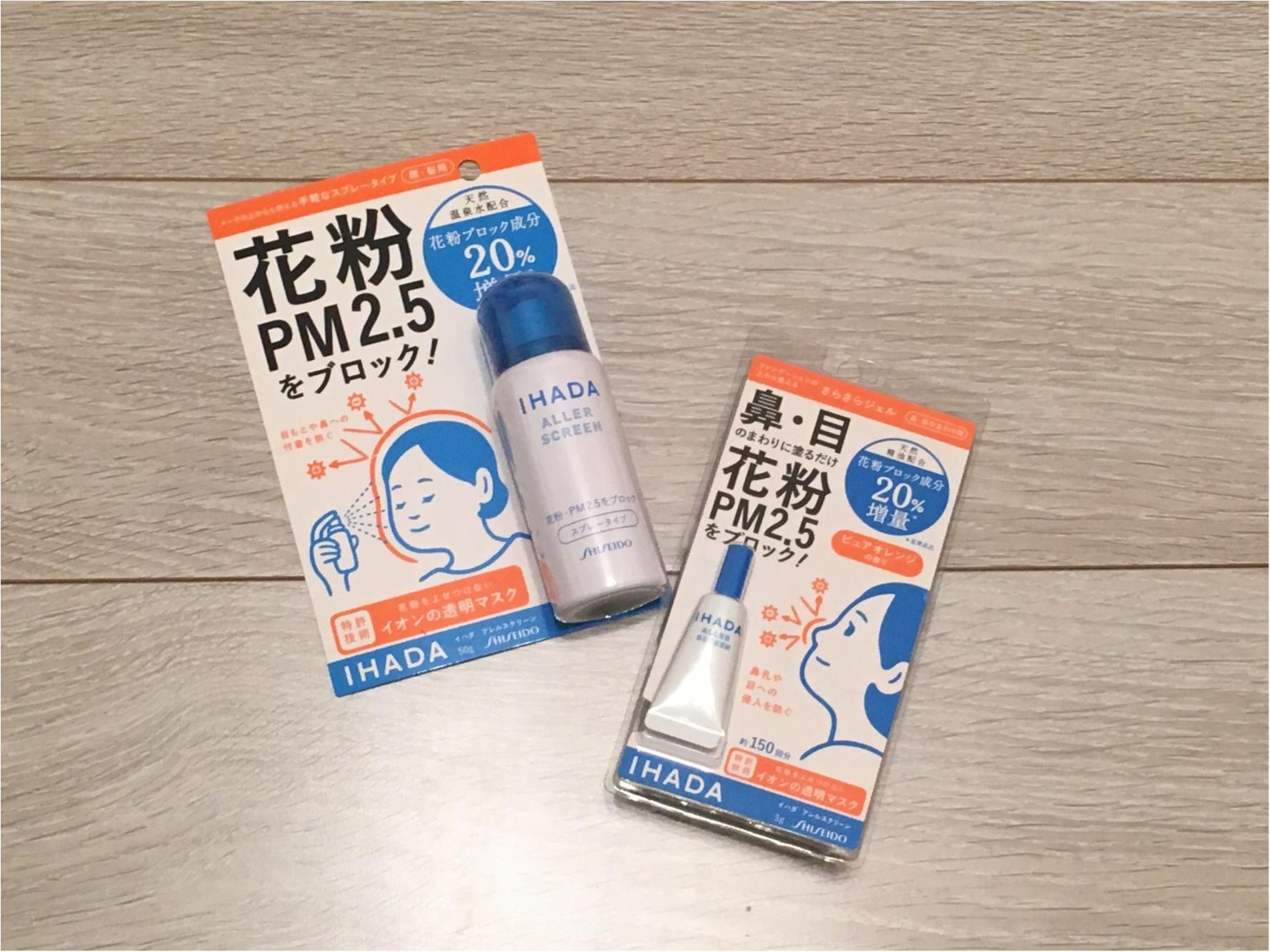 【IHADA】花粉症、PM2.5に効果的アイテム!定番スプレータイプ&持ち歩きにも便利なジェルタイプ!_1