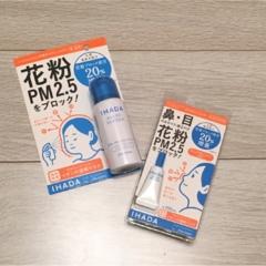 【IHADA】花粉症、PM2.5に効果的アイテム!定番スプレータイプ&持ち歩きにも便利なジェルタイプ!