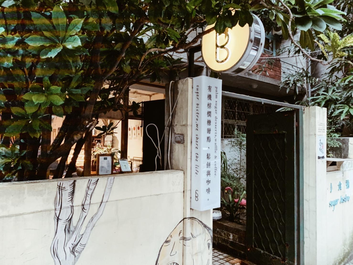 《台北のカフェ》いま一番ホットなエリア「MRT東門駅」特集! 読書の秋におすすめのカフェ2選【 #TOKYOPANDA のおすすめ台湾情報 】_1