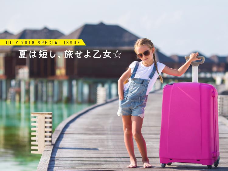 平成最後の夏、とびっきりの思い出つくろう!【夏は短し、旅せよ乙女☆】
