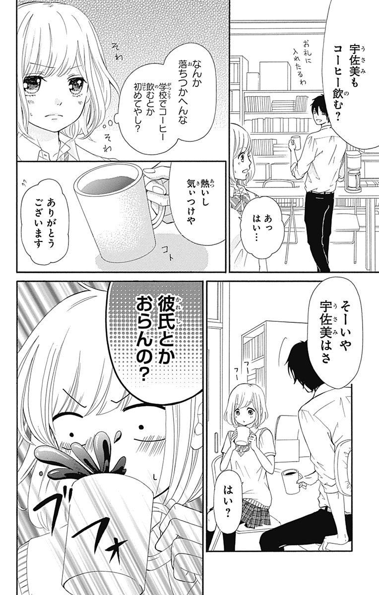 大人なのに振り回される姿にキュン♡『古屋先生は杏ちゃんのモノ』【気になるカレが天使すぎなんですけど特集】_1_25