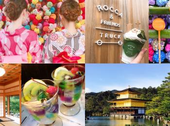 京都女子旅特集《2019年版》- 旅する女子がおすすめする、インスタ映えスポットやカフェ、レンタル着物は?