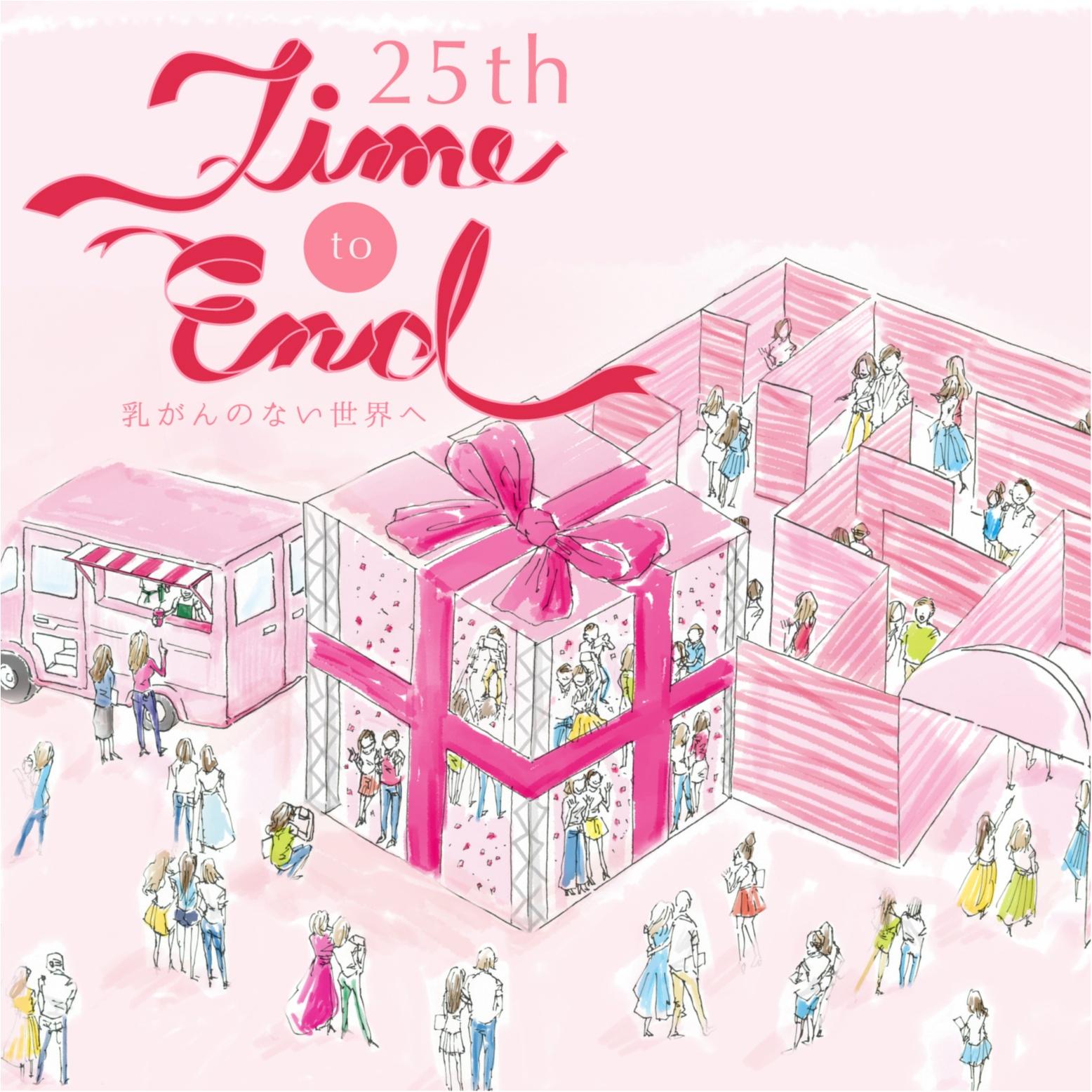 『エスティ ローダー グループ』が今年も「ピンクリボン〈乳がん知識啓発〉キャンペーン」を実施! 限定イベントやモノグラミング サービスも♡_1