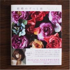 『結婚』を意識し始めたすべての人たちに読んでほしい。お薦めの一冊(412あみ)