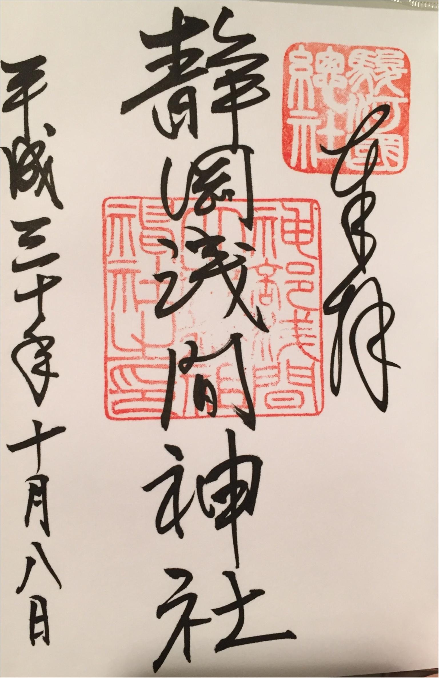 お気に入り静岡の観光地・みてみて御朱印フレンズ〜_7