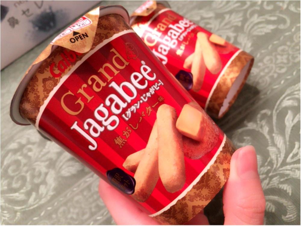 Grand Jagabee♡焦がしバター_1