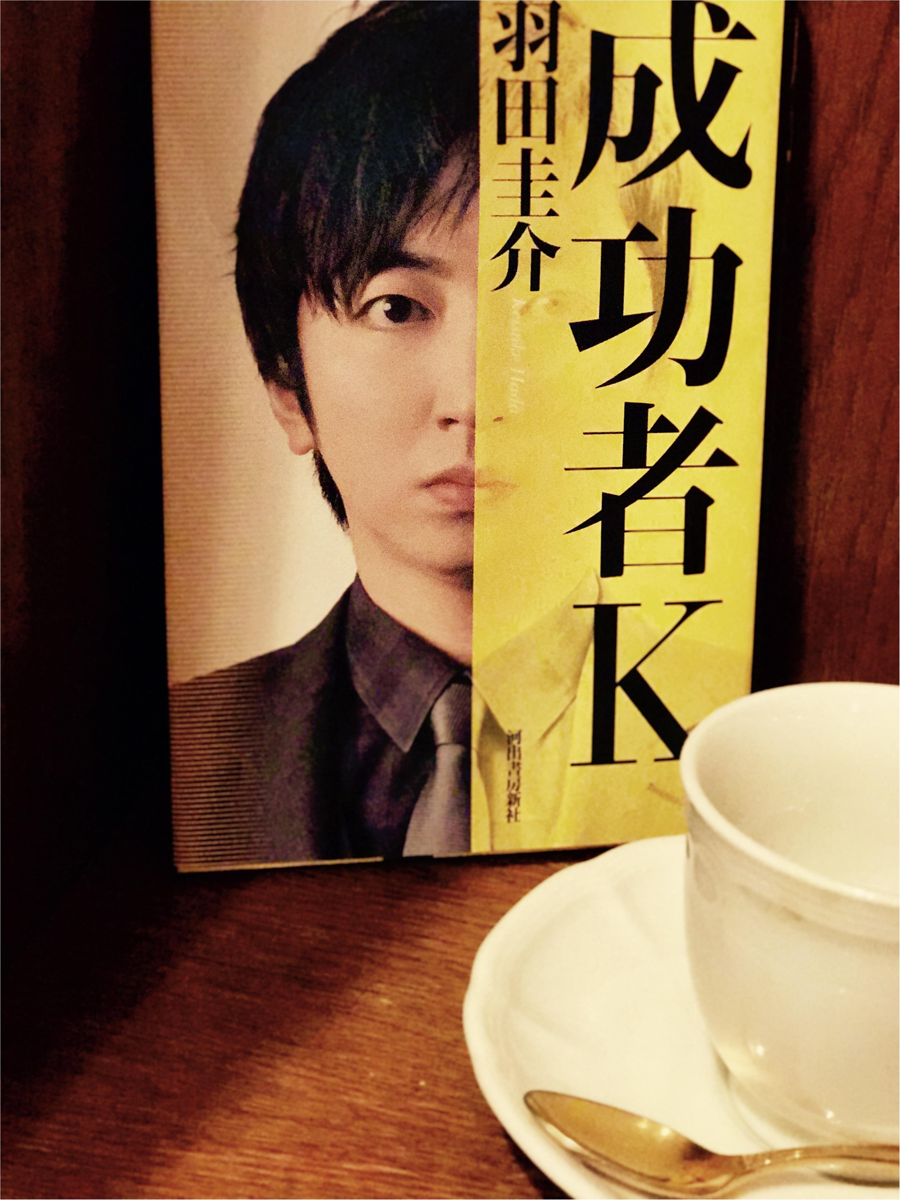 なぜ成功した男に女は惹かれるの? 男の欲望と本音。羽田圭介さんのドキュメンタリーのような小説「成功者K」が刺激的!_1