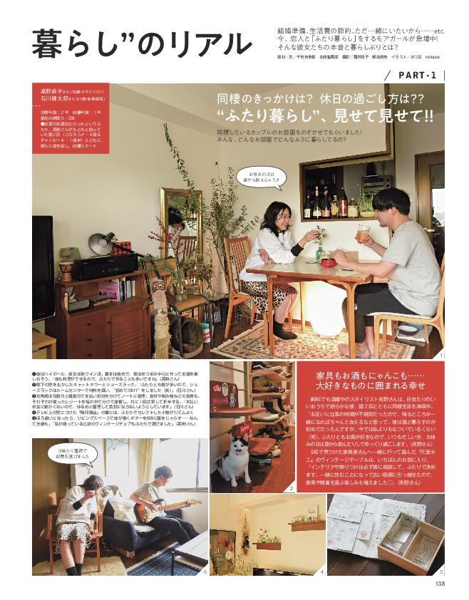 """新・同棲時代""""ふたり暮らし""""のリアル(1)"""