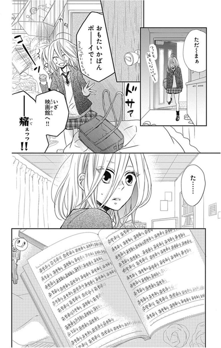 罪すぎイケメン現る!『アナグラアメリ』【あまあま男子に溶かされちゃう❤︎オススメ少女マンガ】_1_17