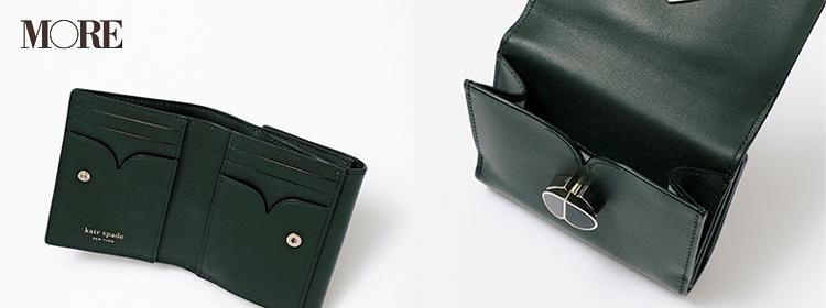『フルラ』『マイケル マイケル・コース』『ケイト・スペード ニューヨーク』で発見!二つ折り財布に買い替えない?_7