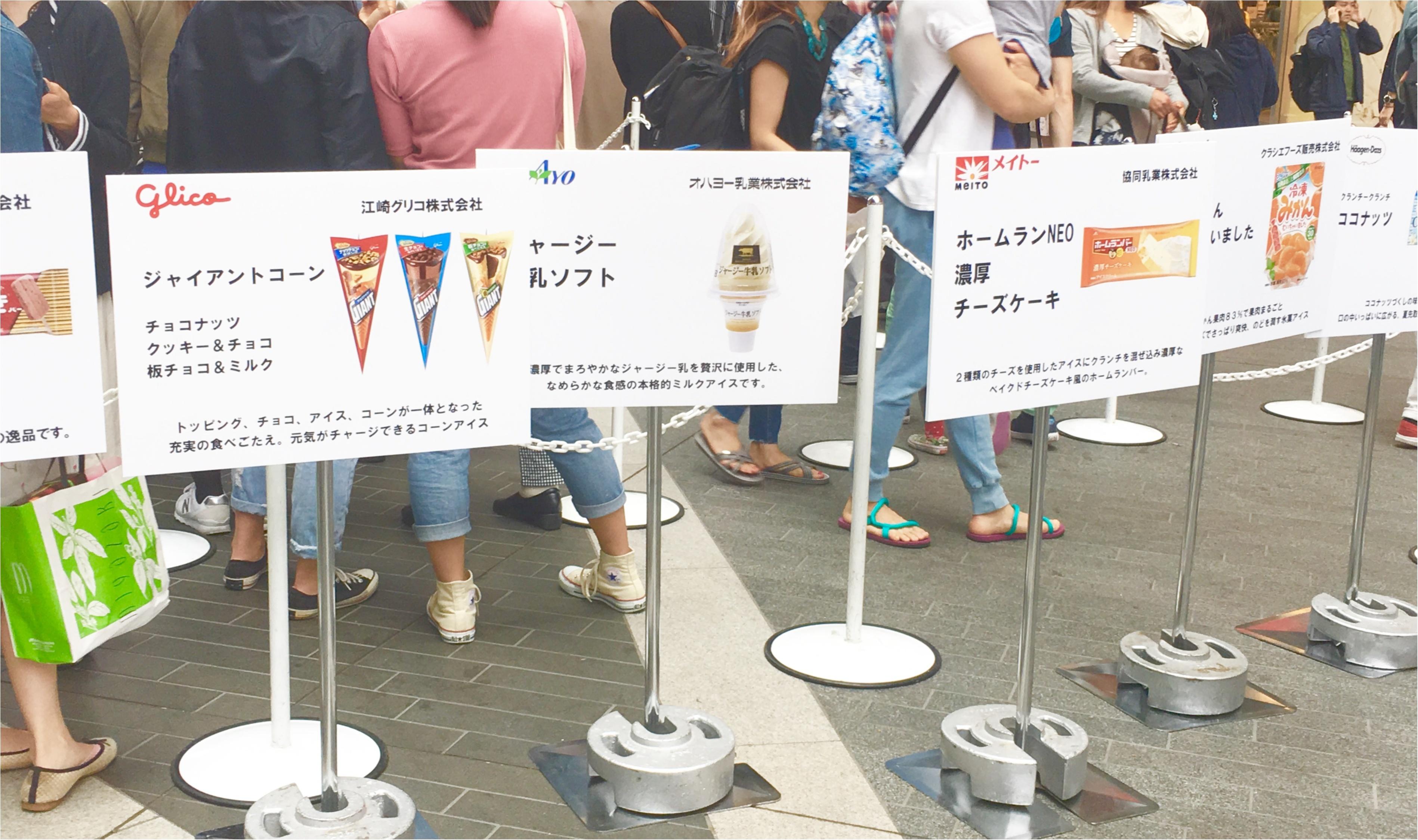 【二子玉川】大人気アイスが無料でもらえちゃう❤️⁈ 毎年人気のイベント開催中!_3