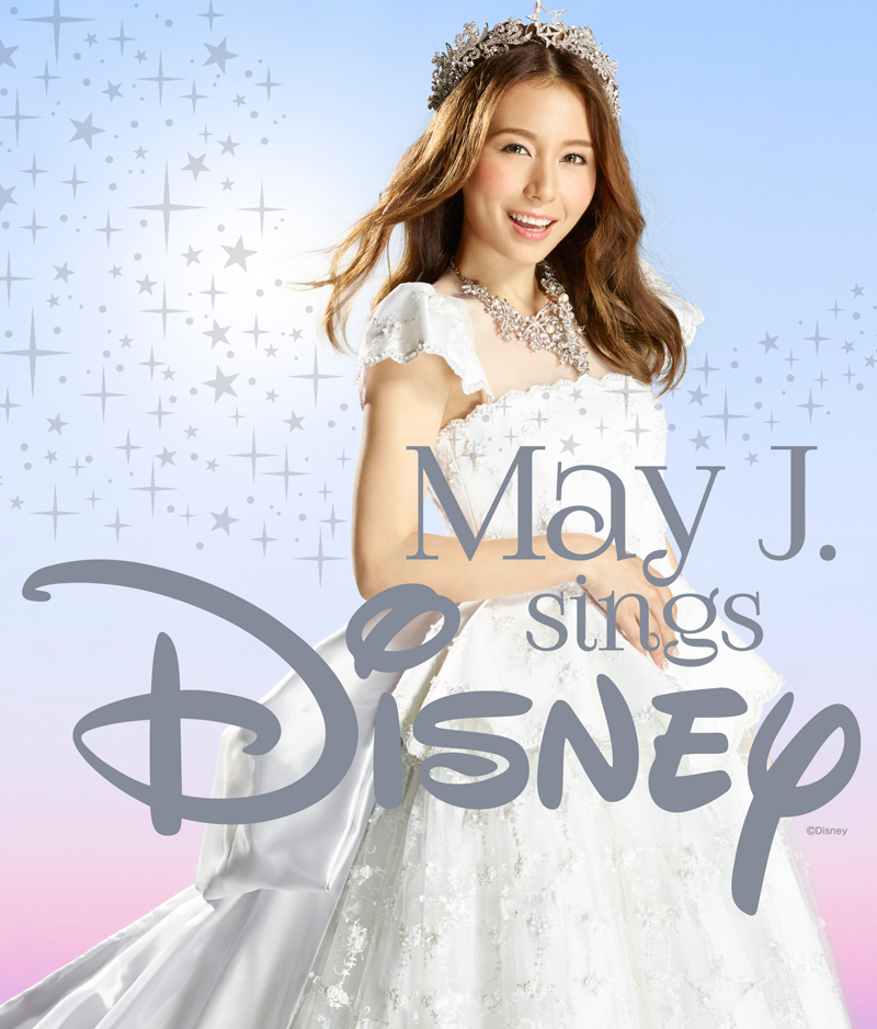 今月のオススメ★MUSIC 『風の果てまで』『May J. sings Disney』『人生はまだまだ続く』_2
