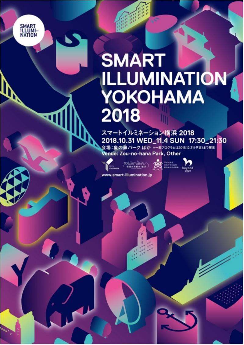 光のアートイベント「スマートイルミネーション横浜 2018」7
