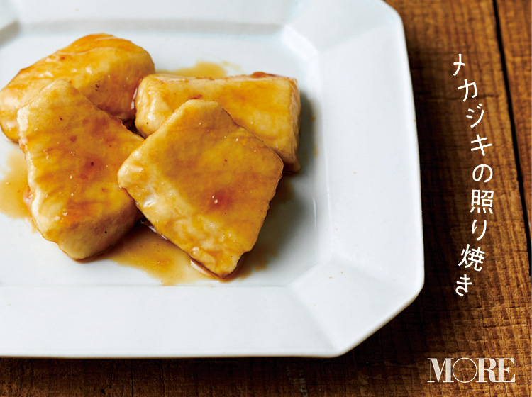 「メカジキ」を使った激ウマおかず3レシピ! 簡単なのにこんなに味変できるなんて♡【 #お弁当 5】_1